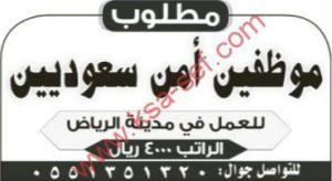 مطلوب موظفي امن سعوديين Tech Company Logos Company Logo Logos