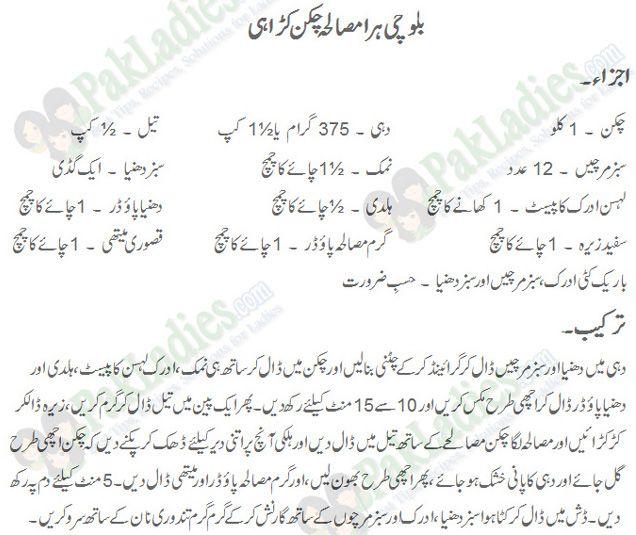 Balochi chicken karahi bl pinterest chicken curry curry and balochi hara masala chicken karahi recipe in urdu english forumfinder Images