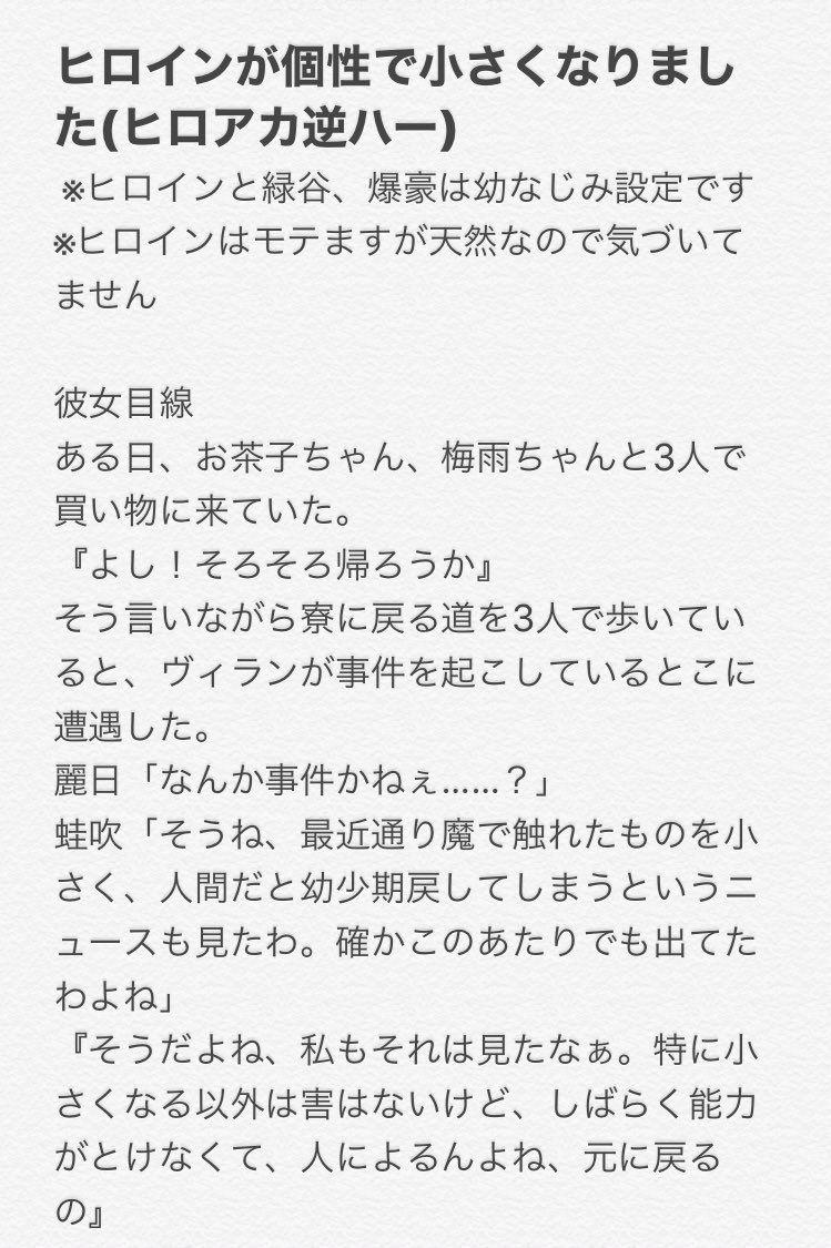 小説 ハー 逆 夢 ハイキュー