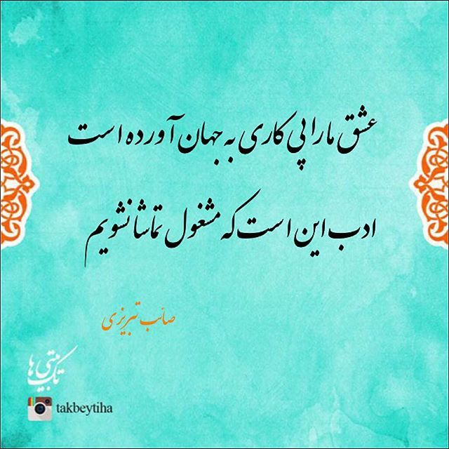 Takbeytiha On Instagram چه خيال است که ديوانه و شيدا نشويم بوي مشکيم محال است که رسوا نشويم عشق ما را پي کاري به جهان Instagram Posts Persian Poem Poems