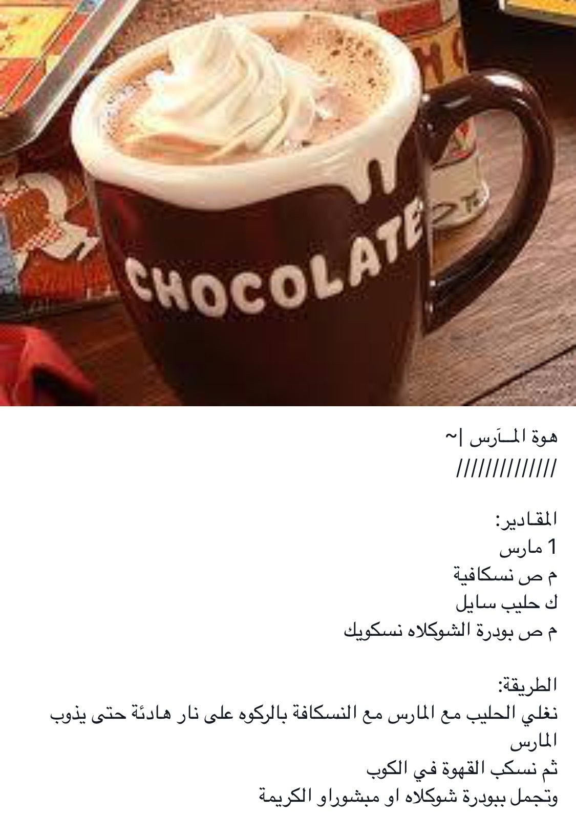 قهوة المارس Coffee Recipes Recipes Hot Drink