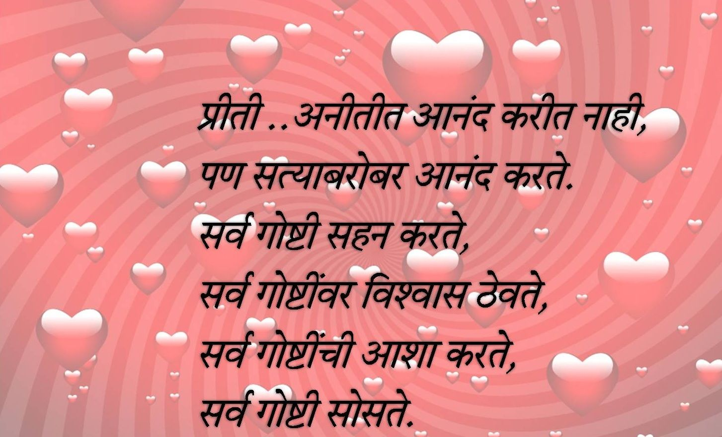 Valentines Day Wishes In Marathi