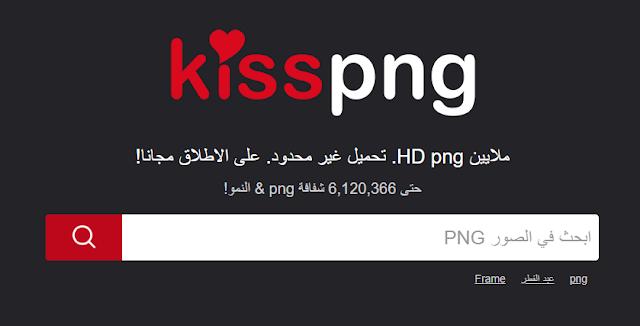 أفضل موقع للحصول على صور بخلفيات شفافة Kisspng Com مداد الجليد Incoming Call Incoming Call Screenshot Frame