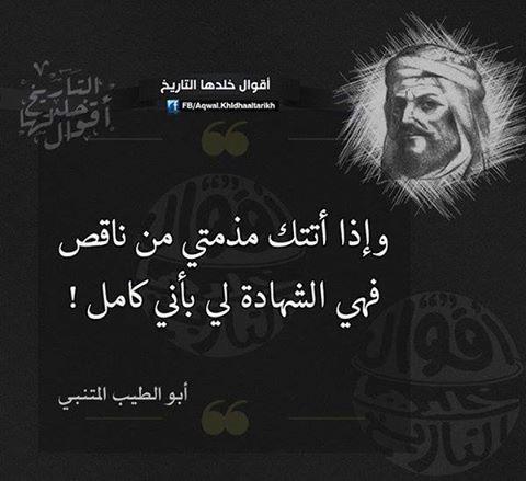 Pin By عبدالله باكرمان On قطوف Einstein Historical Figures Historical