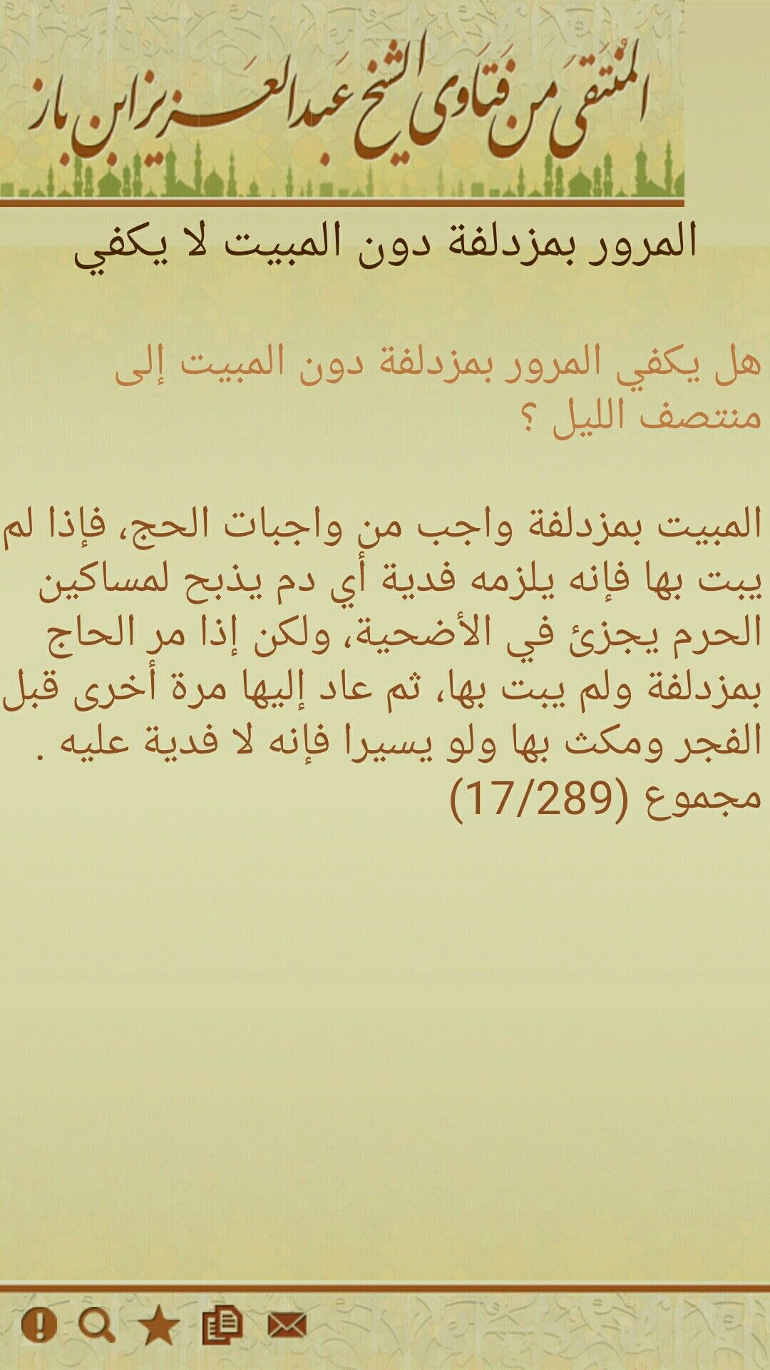 Pin By العلم الشرعي بين يديك أبوعبدال On العلم الشرعي توحيد و سنة Iyo Calligraphy Arabic Calligraphy
