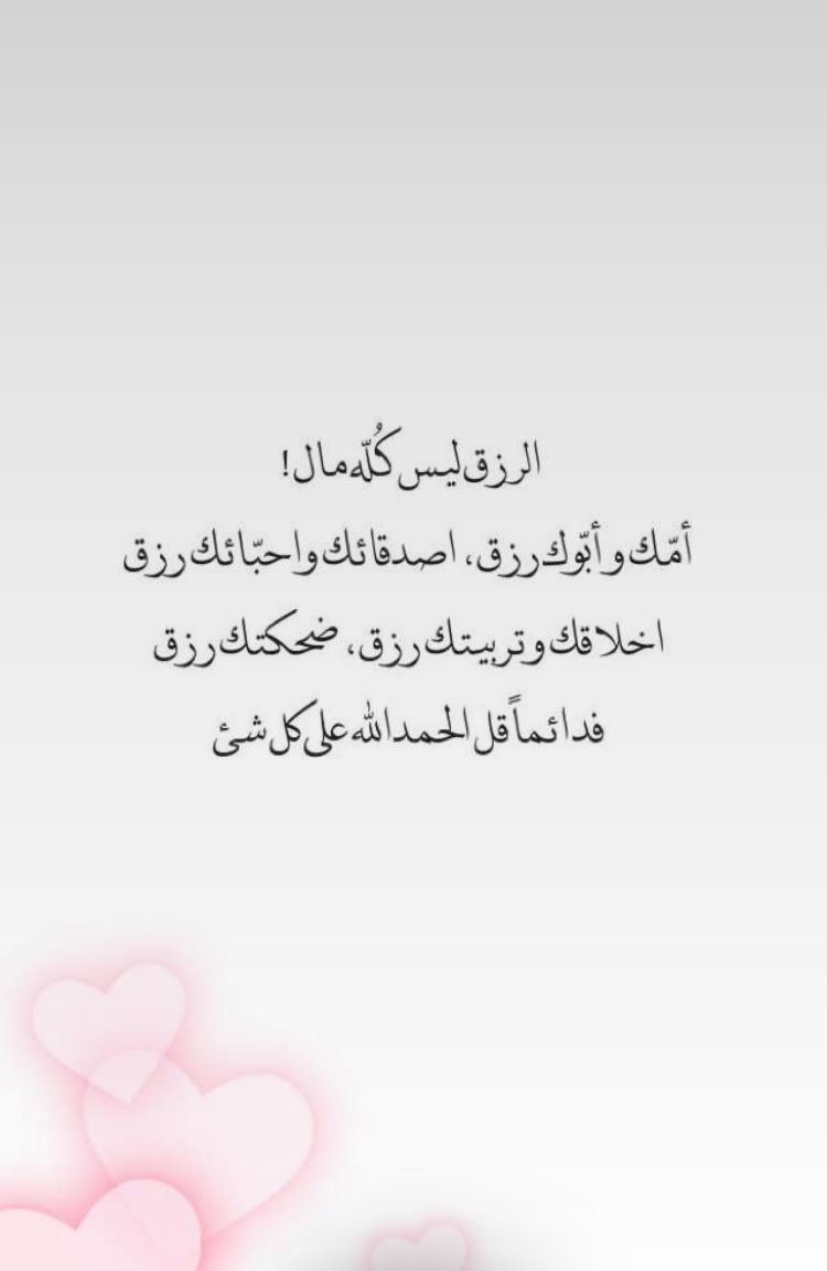 الحمدلله دائما وابدا Arabic Quotes Words Positive Notes