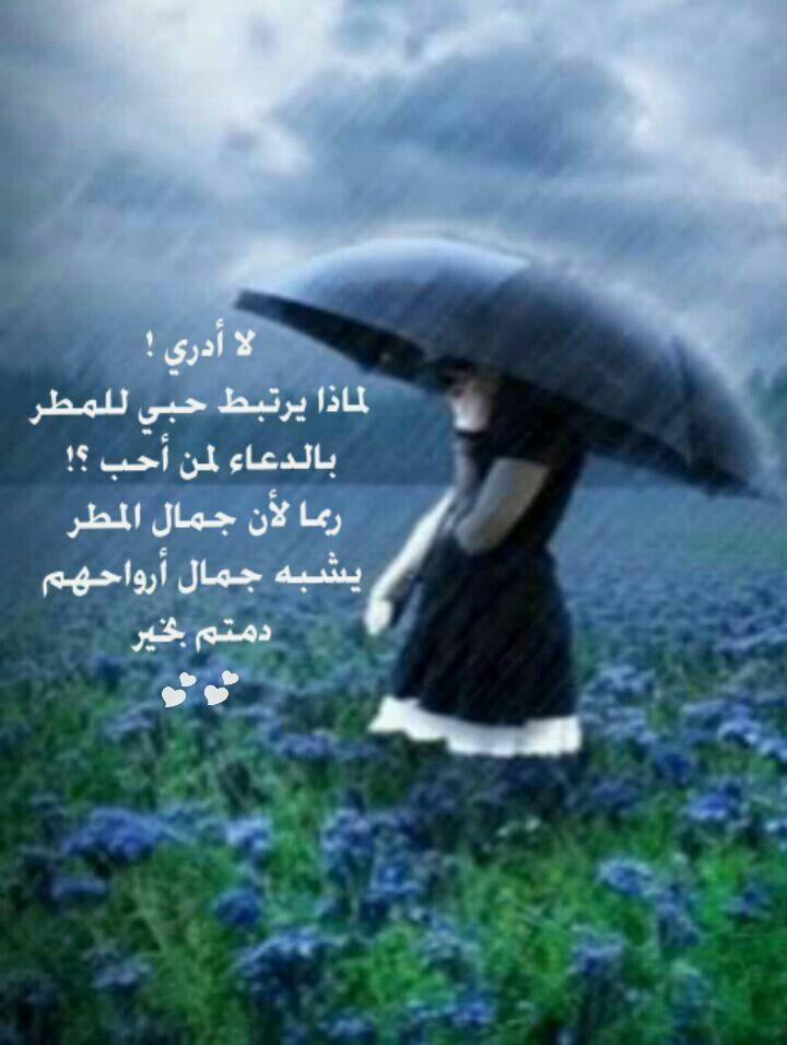 جمال المطر و جمال ارواحكم Valentines Wallpaper Wallpaper Iphone Disney Arabic Quotes