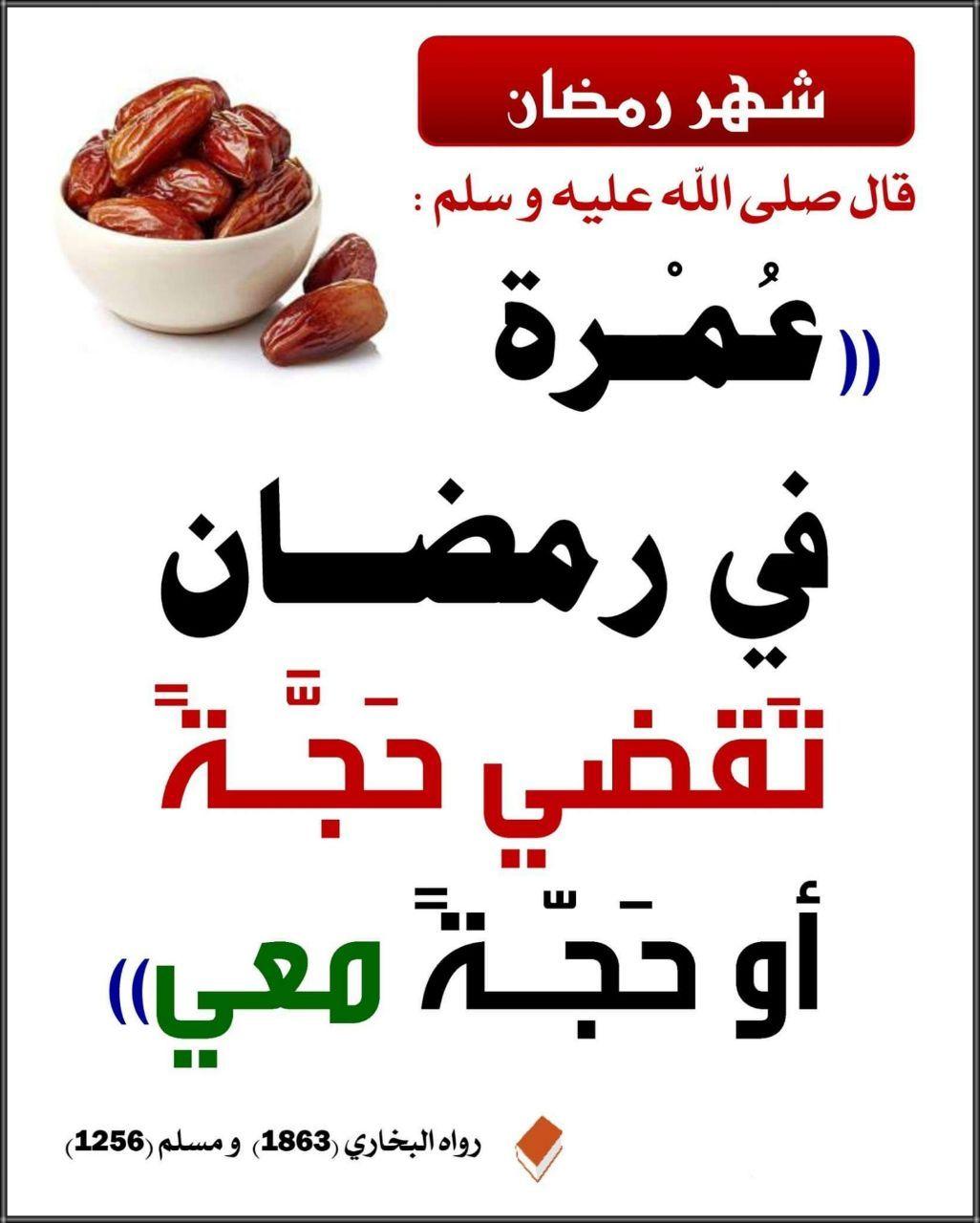 Pin By Saeed On شهر رمضان Hadith Ahadith Islamic Quotes