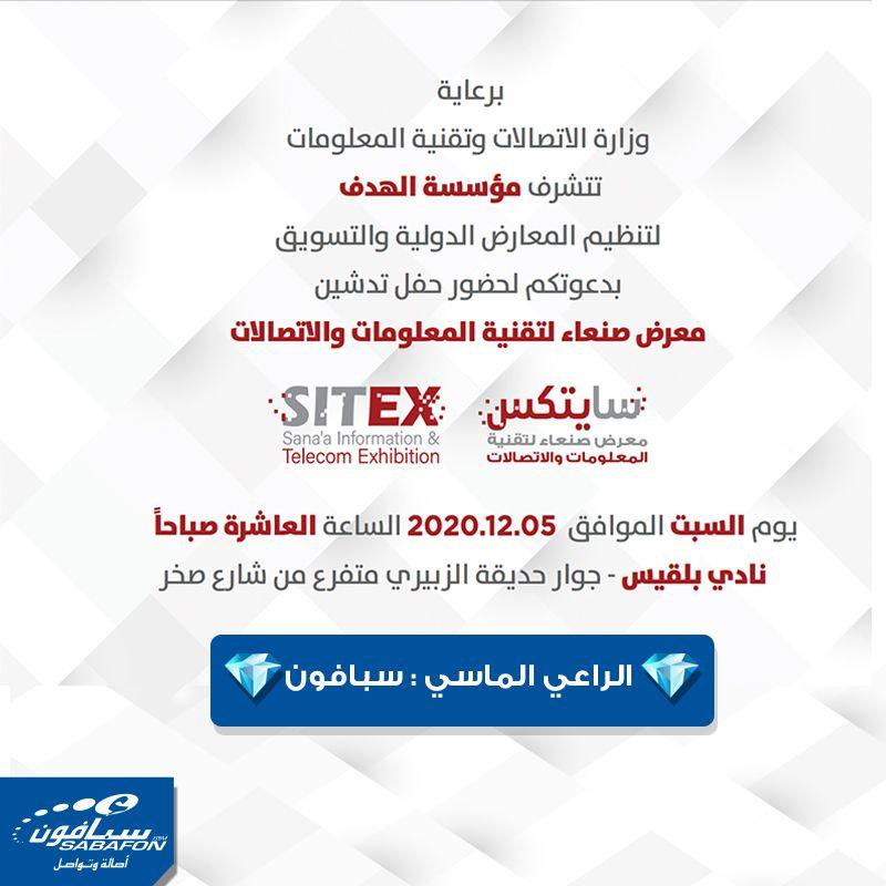 الحدث الأول والأكبر في اليمن معرض تكنولوجيا الاتصالات وتقنية المعلومات وبرعاية ماسية من الشركة اليمنية للهاتف النقال سبأفون معرض تكنولوجيا الاتصالات وتقني Sana A