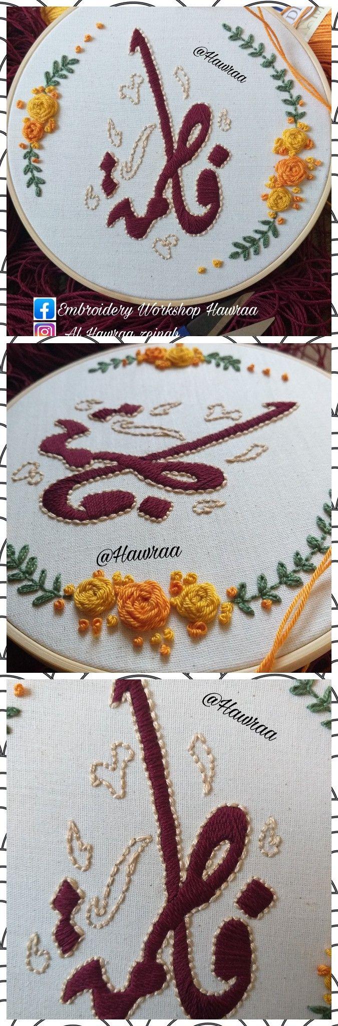 اسم فاطمة تطريز يدوي In 2021 Embroidery Workshop Embroidery Workshop