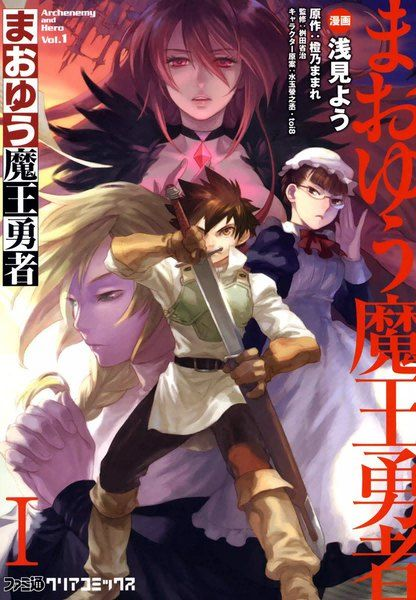 Maoyuu Maou Yuusha Genres Action Adventure Comedy Demons