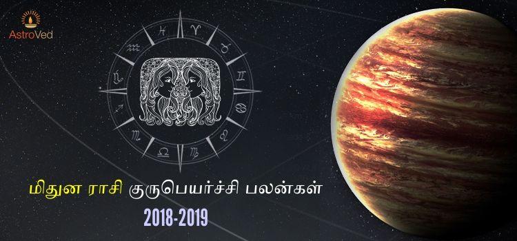 Mithuna Rasi Guru Peyarchi Palangal Tamil 2018 to 2019 - மிதுன