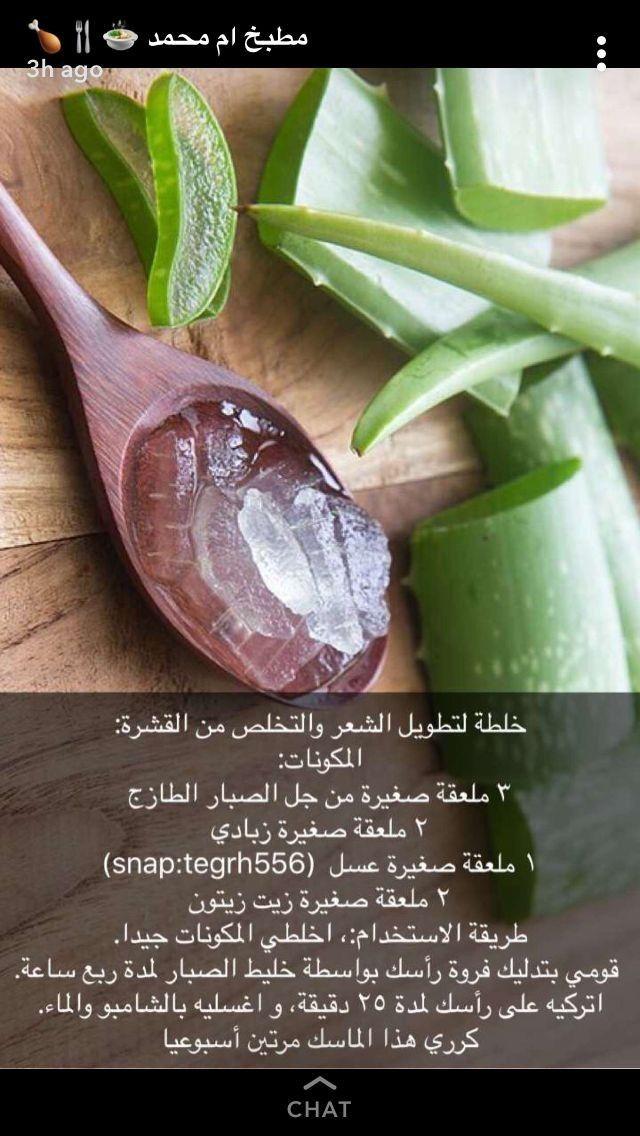 Pin By Khadi On العنايه Hair Care Oils Beauty Recipes Hair Hair Care Recipes