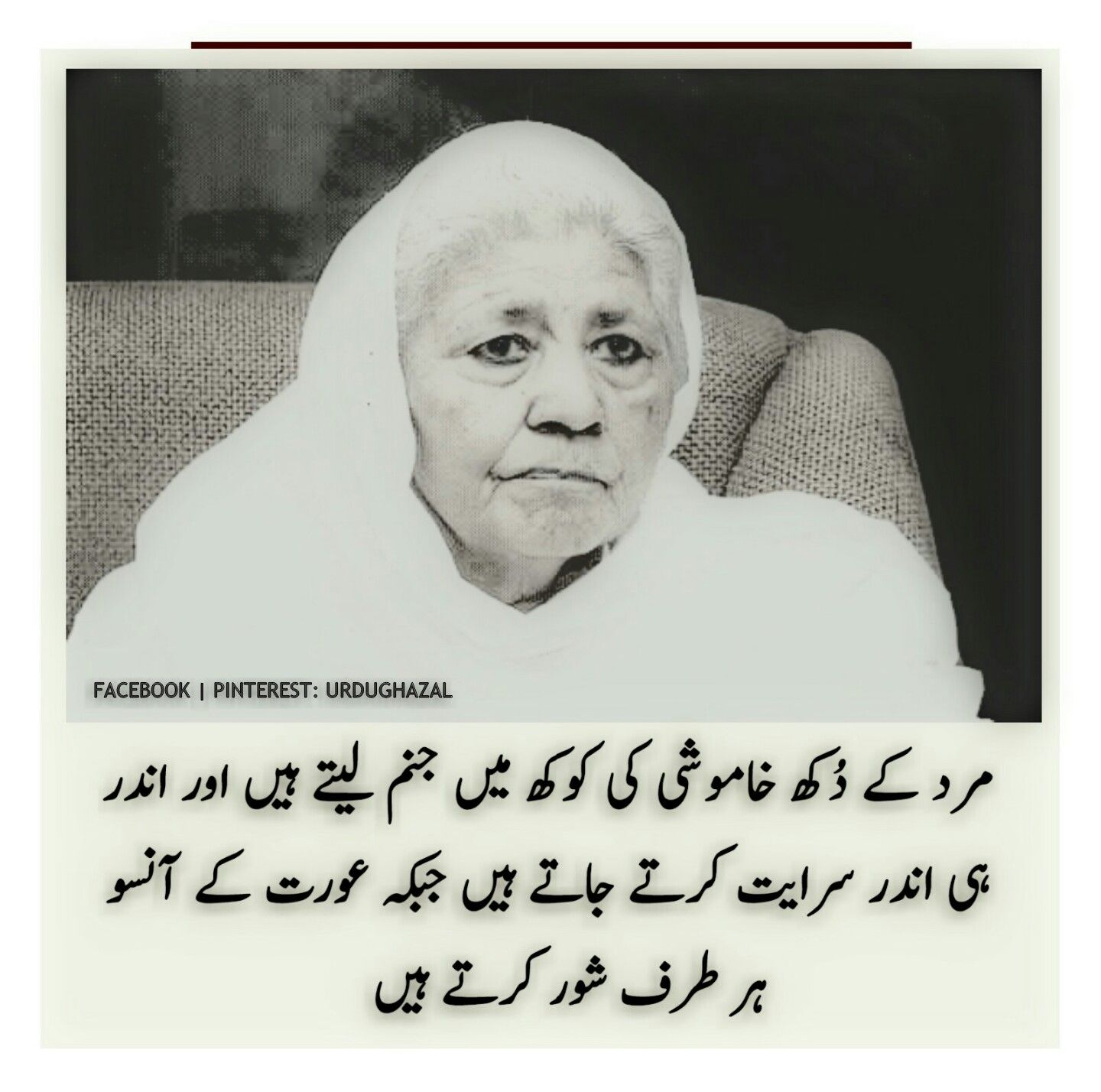 Bano Qudsia Dialogue بختاور بخاری Urdu Lovers Urdu Quotes Poetry Quotes Bano