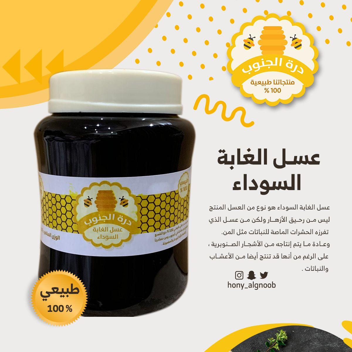 فوائد عسل الغابة السوداء عسل درة الجنوب علاج كرستول الدم علاج التهابات المفاصل عسل طبيعي