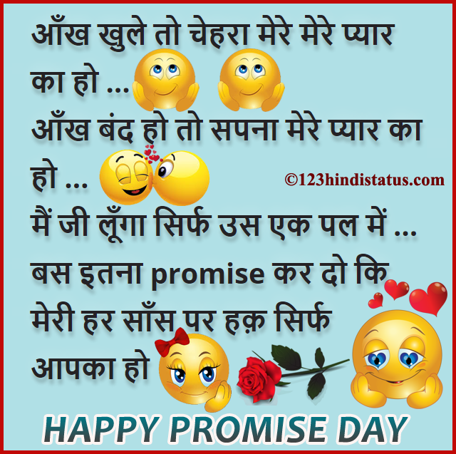 ce893e188cd57 Promise Day Status   Hindi Status   Promise status, Love promise ...