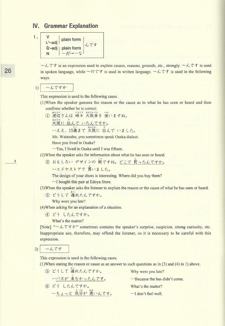 Minna No Nihongo Grammar Ii Chapter 26 35 Nihongo Grammar Chapter
