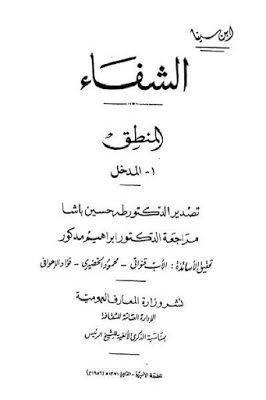 تحميل كتاب الشفاء لابن سينا pdf مجانا