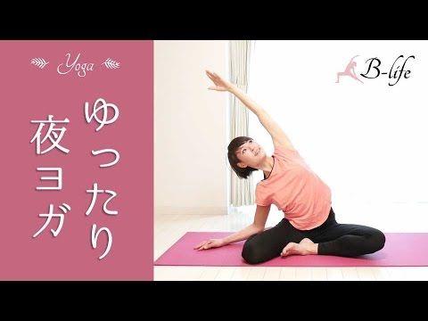 Life ヨガ B B YOGA公式サイト|ビーヨガ