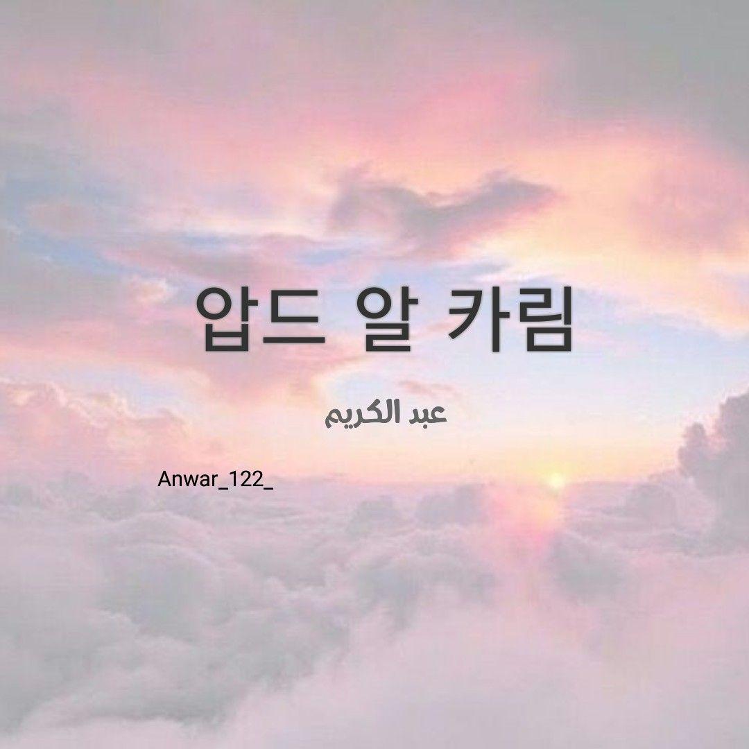 أسم عبد الكريم بالكوري Cover Photo Quotes Photo Quotes Picture Quotes