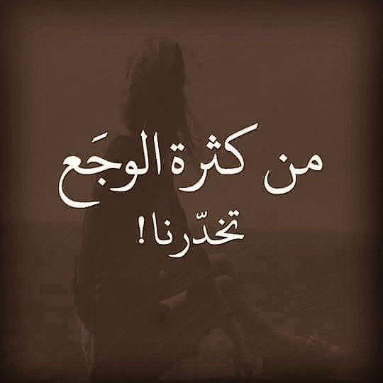 تخدرنا Funny Arabic Quotes Arabic Proverb Quotations