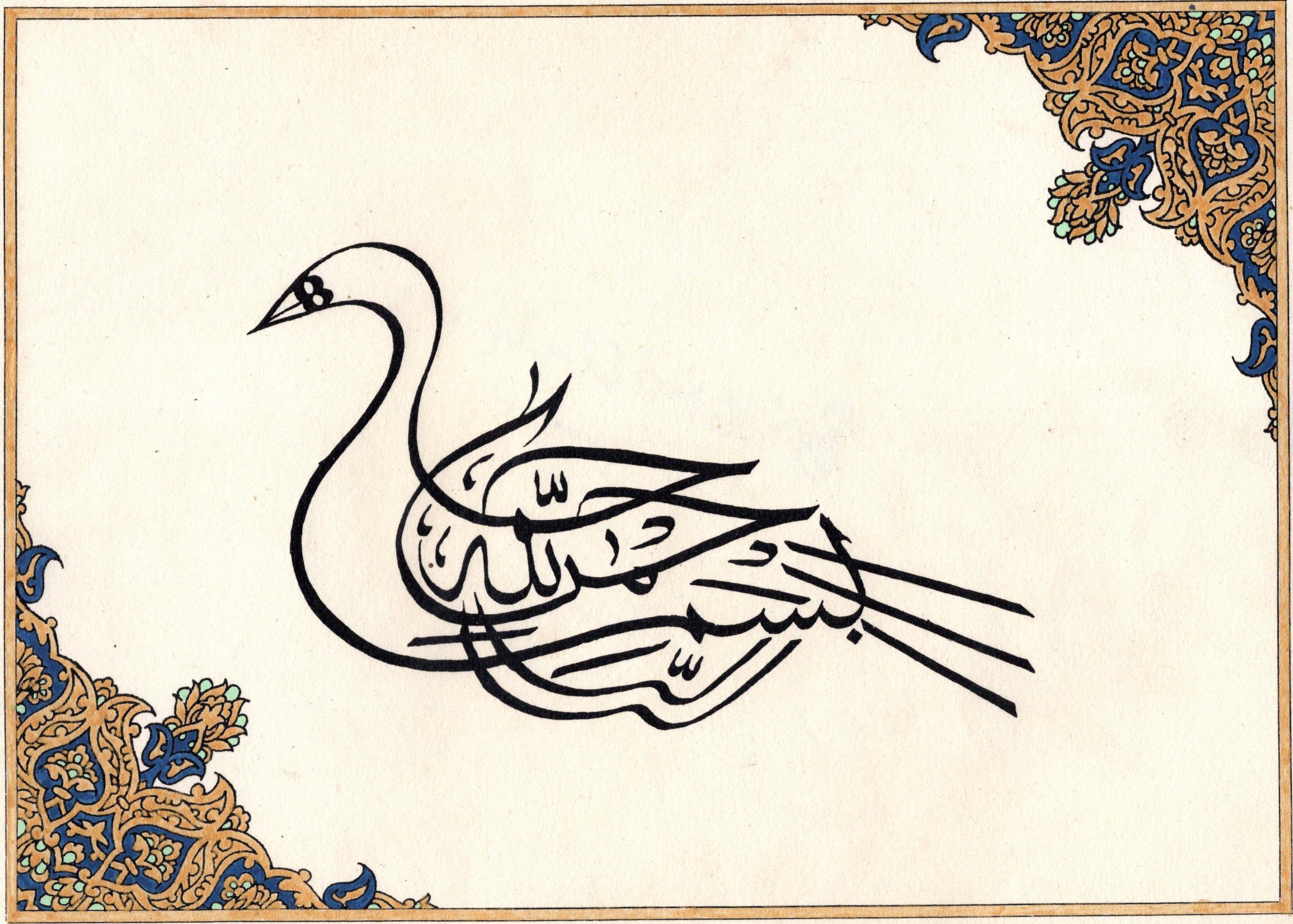 Pin on BESMELE - ( بسم الله الرحمن الرحيم )