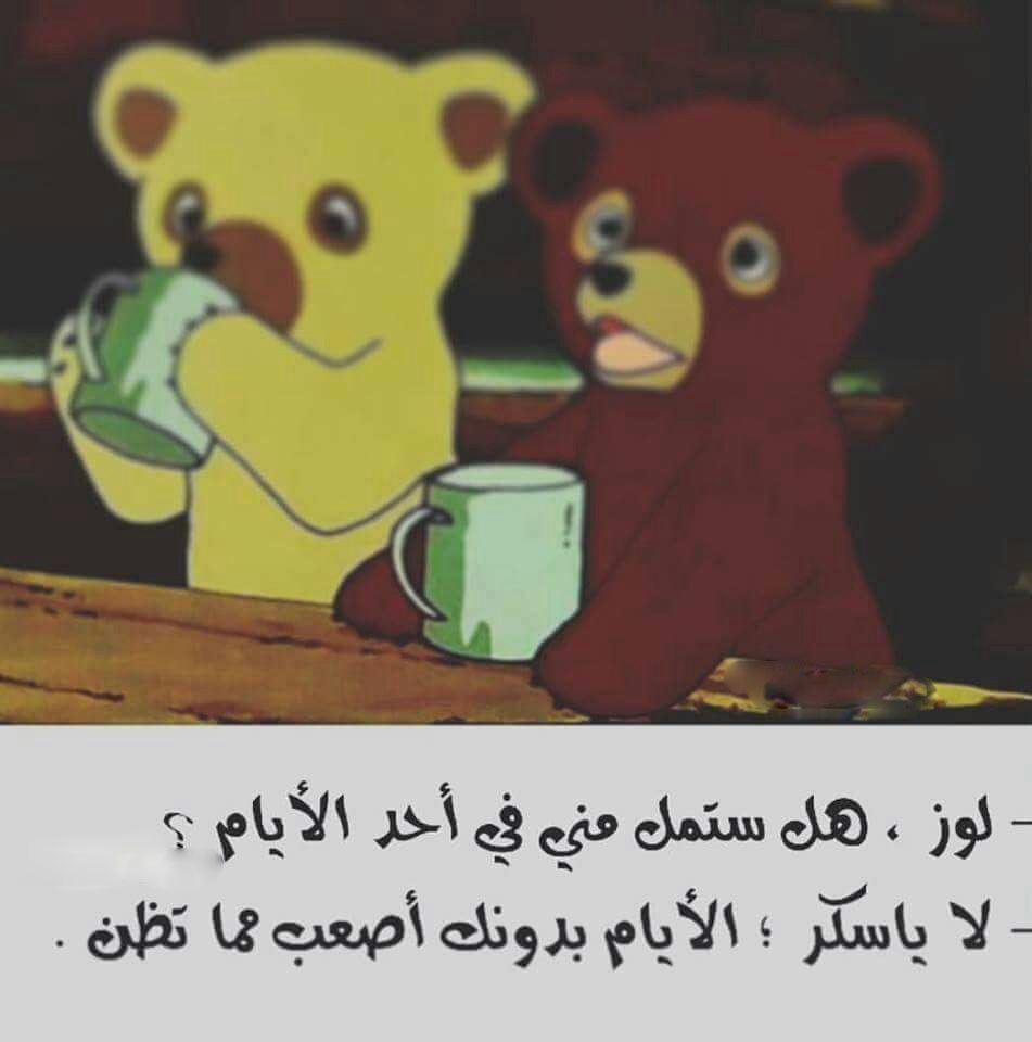 Imagefind Images And Videos On We Heart It The App To Get Lost In What You Love Friend Love Quotes Love Quotes Photos Cartoon Quotes