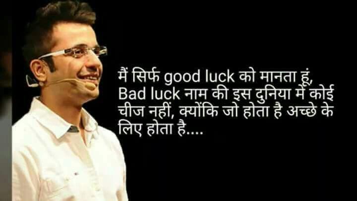 Guruji Sandeep maheshwari quotes, People quotes