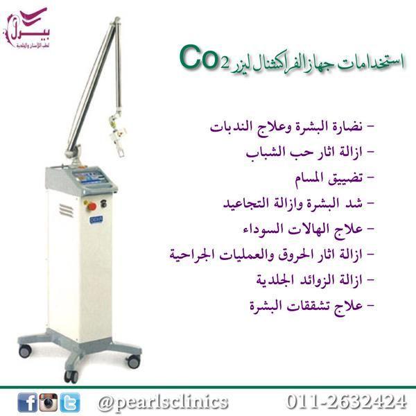 استخدمات جهاز الفراكشنال ليزر الرياض الازدهار ٠١١٢٦٣٢٤٢٤ Home Appliances Dyson Vacuum Vacuum