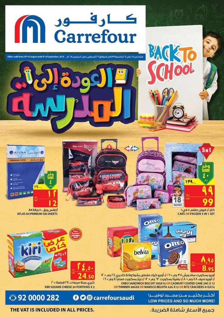 عروض كارفور السعودية اليوم الاربعاء 29 اغسطس 2018 العودة الي المدارس