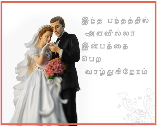 Wedding Wishes In Tamil Wedding Wishes Wedding Greetings Wedding Anniversary Wishes