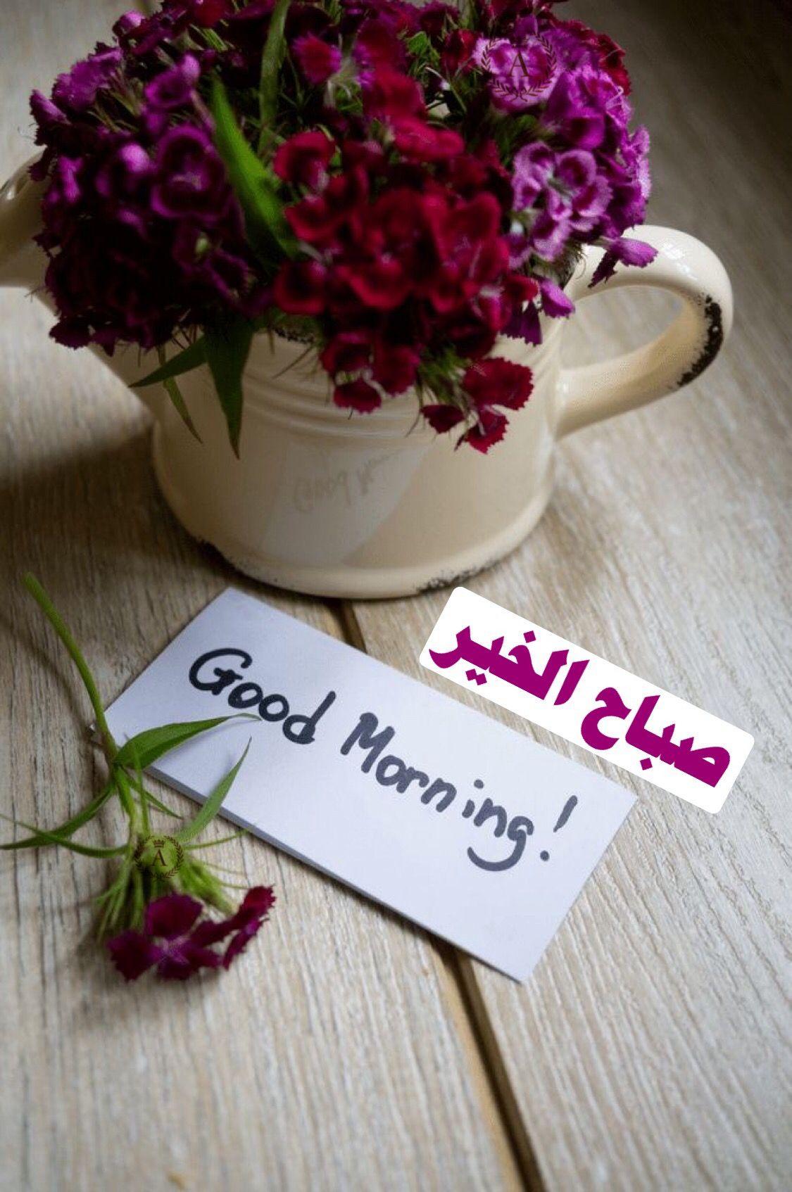 صباح الخير Good Morning Flowers Good Morning Images Hd Good Morning Greeting Cards