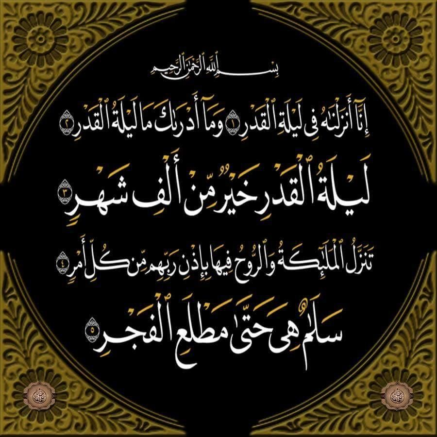 سورة القدر Quran Verses Art Quotes Chalkboard Quote Art