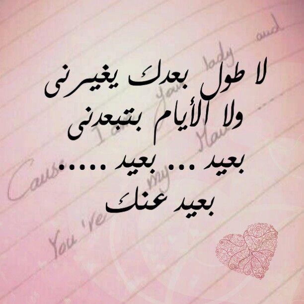 بعيد عنك Love Flowers My Love Thoughts