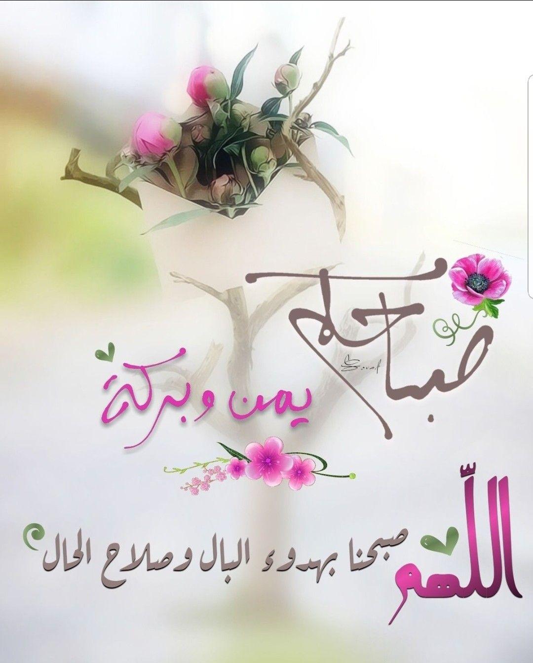 Pin By Yosef Ez On صباح الخير مساء الخير جمعتكم طيبه Good Morning Arabic Morning Greeting Morning Images