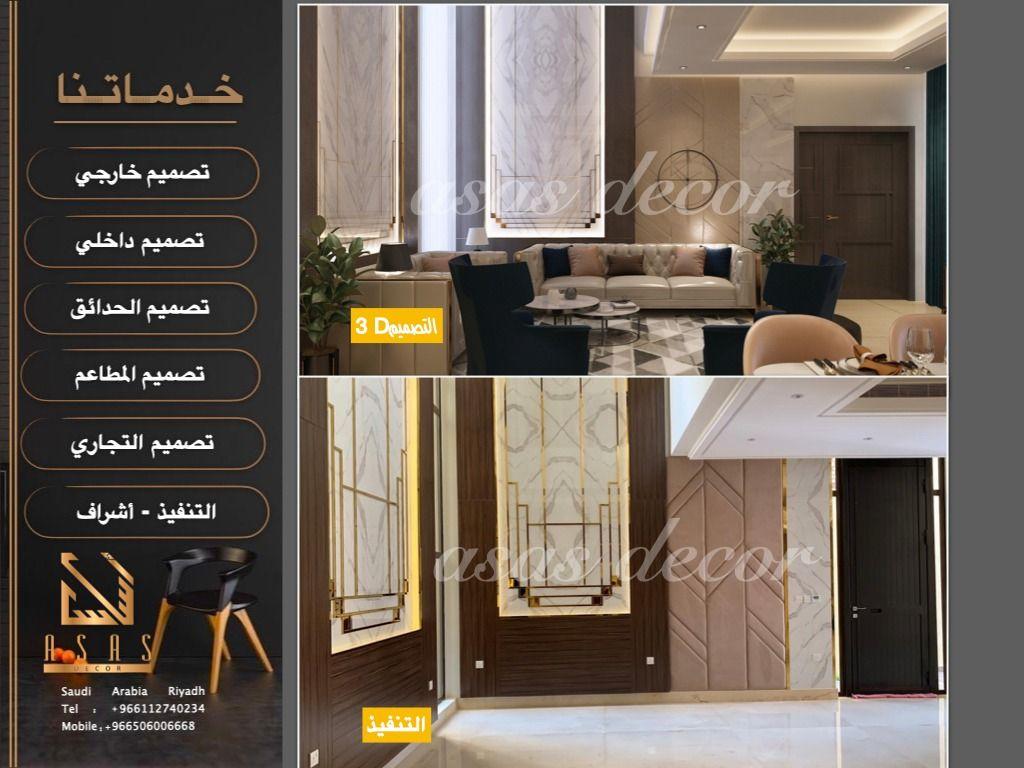 Pin By اساس الديكور On 2020 Desktop Screenshot Saudi Arabia Screenshots