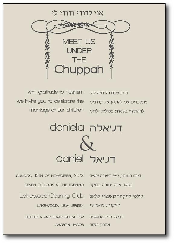 Lovely Chuppah Make Your Hebrew And English Invitation Stand Out