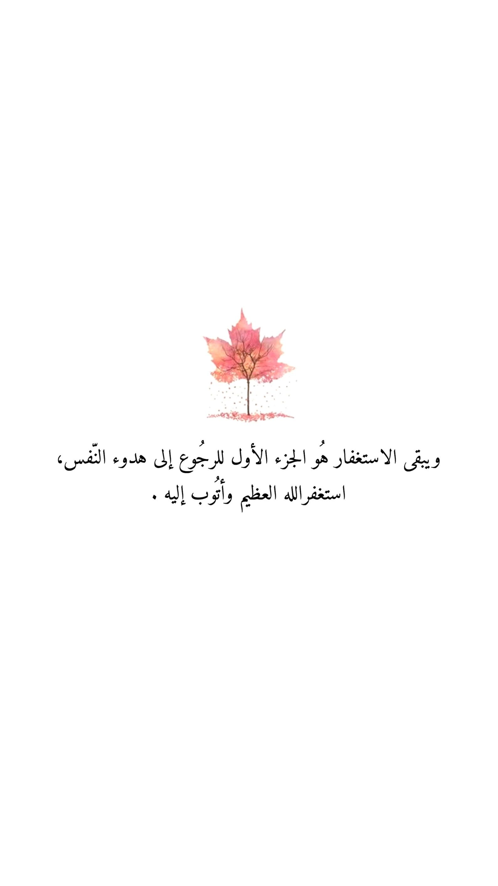 استغفار استغفرالله Islamic Love Quotes Quran Quotes Love Quotes For Book Lovers