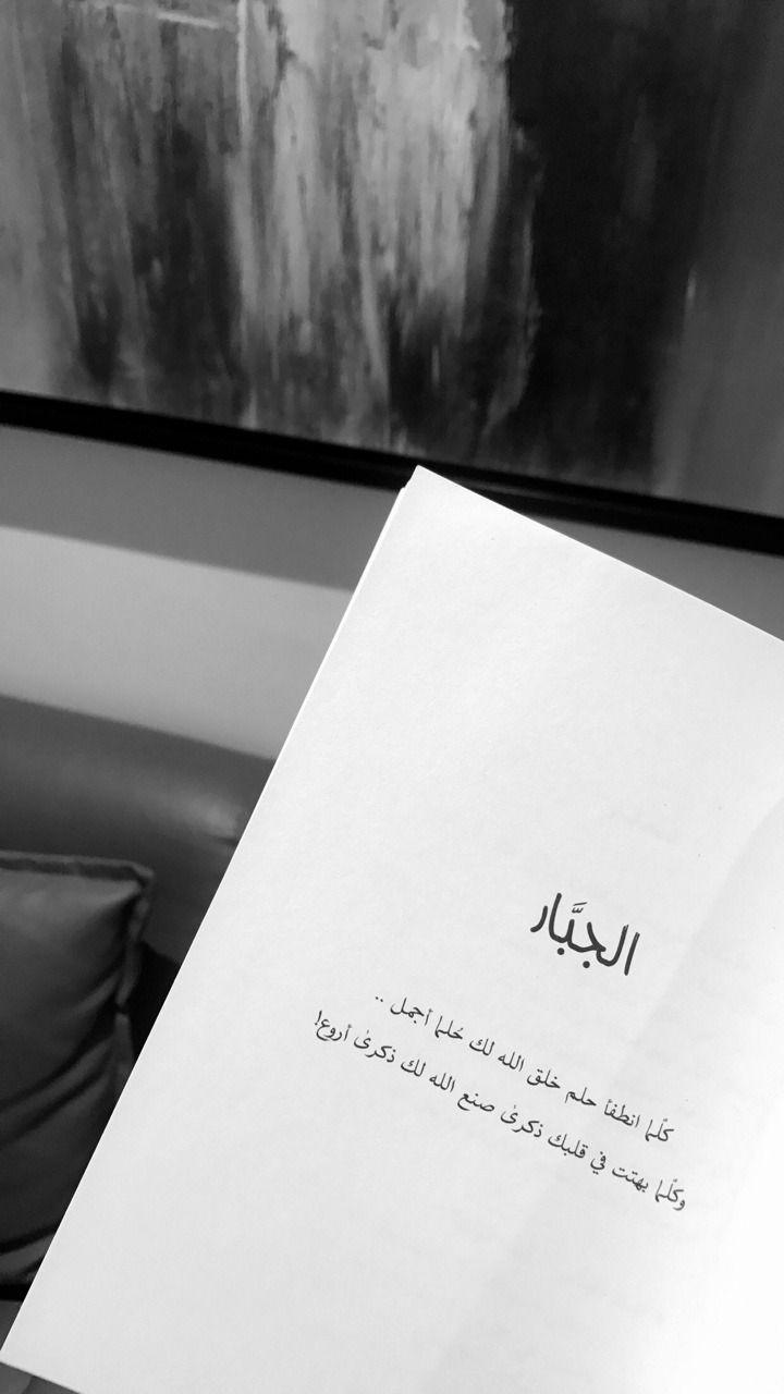 أنفال الس لطان تذكر Islamic Quotes Quran Quran Quotes Arabic Quotes