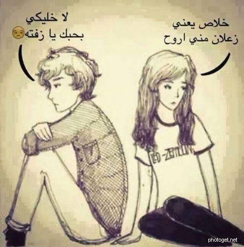 زعل Funny Arabic Quotes Arabic Funny Love Words