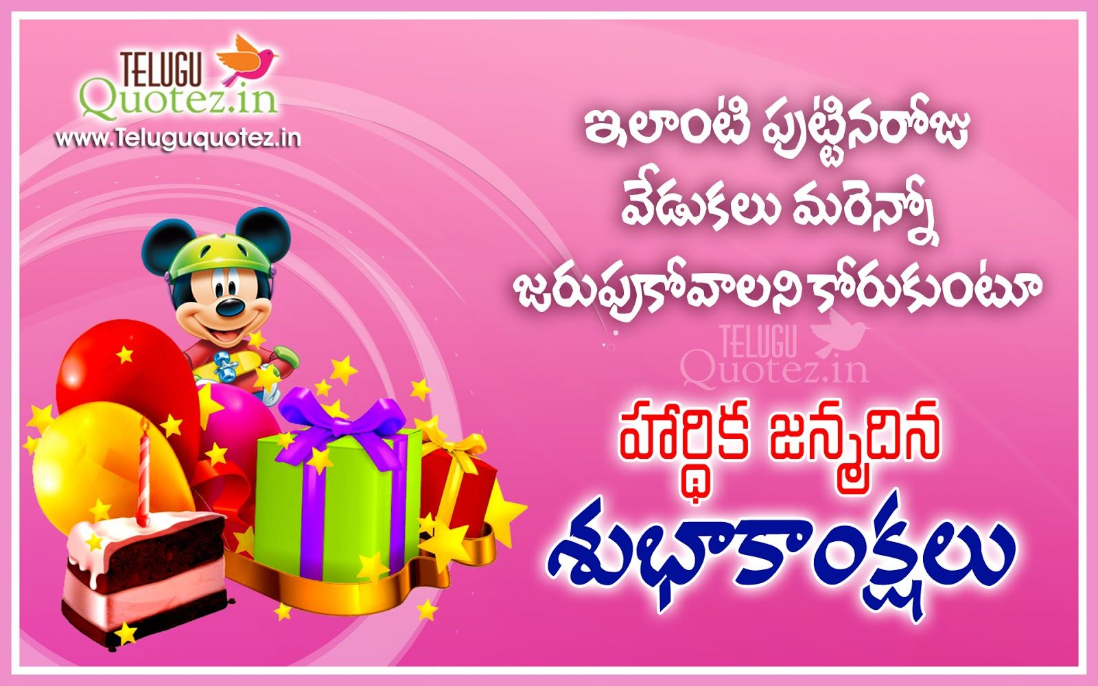 happy birthday wishes in telugu language Teluguquotez.in