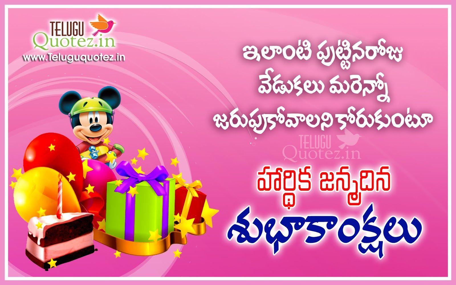 happy birthday wishes in telugu language – Telugu Birthday Greetings