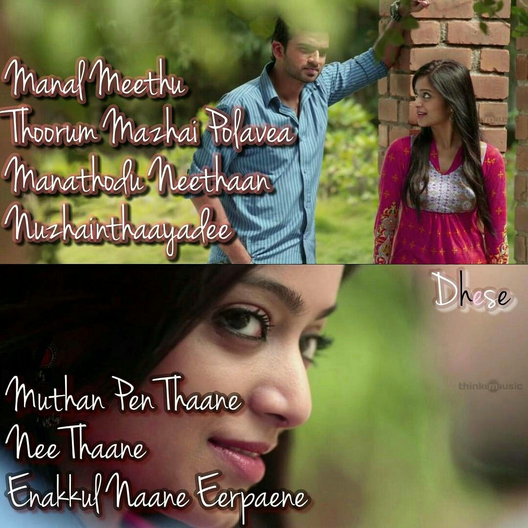 Pin by S.Balaji sb on Tamil song's lyrics (With images
