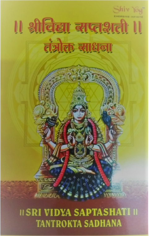 Sri Vidya Saptashati E-book (Digital Download) in 2019 | Shiva