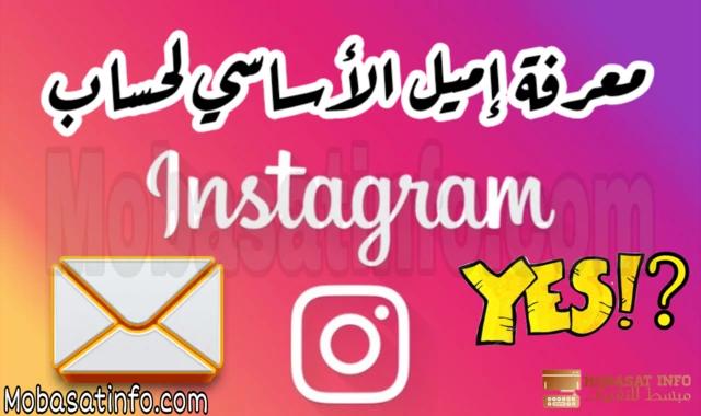 طريقة معرفة ايميل و المعلومات الاساسية لأي حساب على إنستقرام هل تبحث على طريقة معرفة اميل اي شخص على انستقرام في هذا Instagram Instagram Accounts Novelty Sign