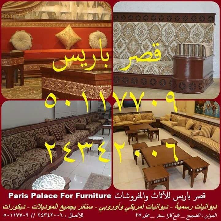 قصر باريس للأثاث والمفروشات والديكورات ديوانيات رسمية ديوانيات أمريكي وأوروبي ستائر جميع الموديلات للاتصال 50117709 243420 Kuwait City City Kuwait