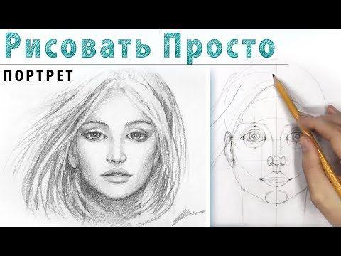 Kak Narisovat Portret V Anfas Risunok Dlya Nachinayushih Prostoj Karandash Postroenie Lica V Fas Youtube Portret Risovat Risovanie Portretov