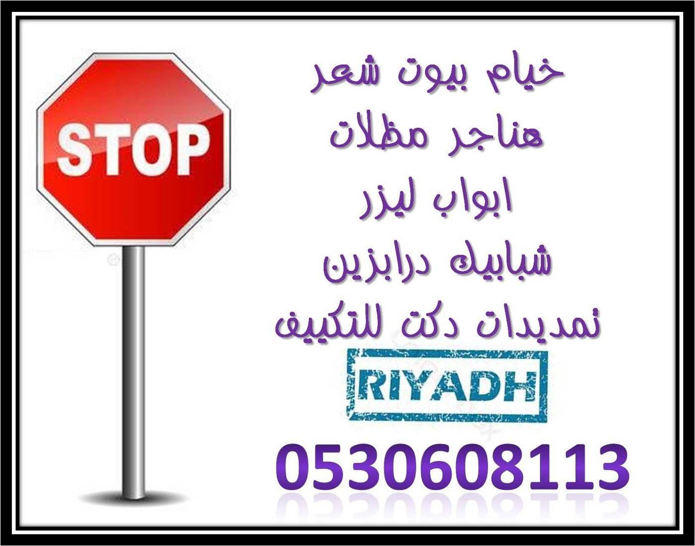 خيام بيوت شعر مظلات هناجر ابواب ليزر واجهات عماير 0530608113 Riyadh