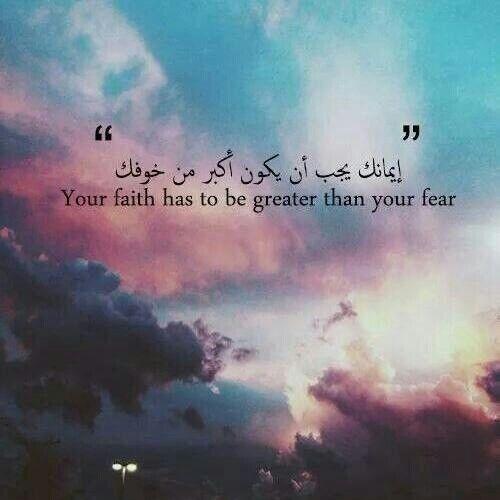Tumblr Quotes Faith Tumblr Quotes Islamic Quotes Quran