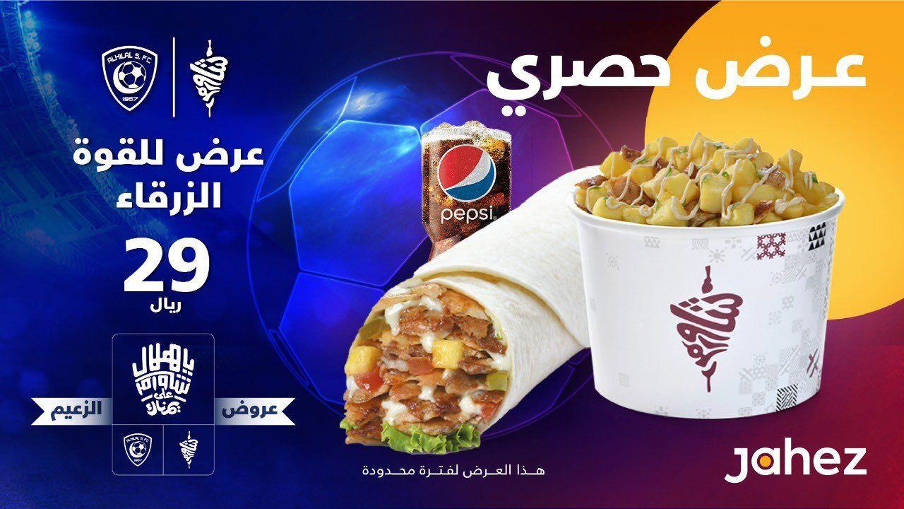 عروض المطاعم عرض مطعم بيت الشاورما بـ 29 ريال سعودي عرض للقوة الزرقا عروض اليوم Snacks Snack Recipes Food